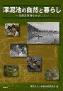 アマゾンに生息するピラニアが韓国の貯水池で発見される