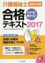 介護福祉士国家試験わかる!受かる!合格テキスト 2017