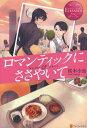 ロマンティックにささやいて Noriko & Akira