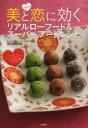 WOONINの美と恋に効くリアルローフード&スーパーフードレシピ