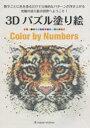 3Dパズル塗り絵Color by Numbers 数字ごとに色を塗るだけで立体的なパターンが浮き上がる究極の塗り絵の世界へようこそ!