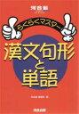 らくらくマスター漢文句形と単語