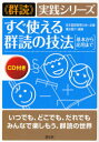 樂天商城 - すぐ使える群読の技法 基本から応用まで