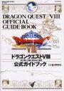 ドラゴンクエスト8公式ガイドブック 上