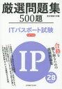 厳選問題集500題ITパスポート試験 平成28年度版