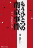 もうひとつの南京事件-日本人遭難者の記録
