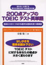 200点アップのTOEICテスト英単語 得点に大きくつながる意外な意味を持つ英単語