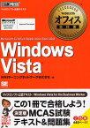 Windows Vista Microsoft Certified Application Specialist