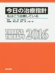 今日の治療指針 私はこう治療している 2016 ポケット判