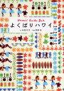 書, 雜誌, 漫畫 - よくばりハワイ Hawaii Guide Book
