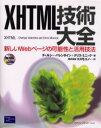XHTML技術大全 新しいWebページの可能性と活用技法