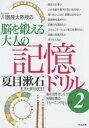 川島隆太教授の脳を鍛える大人の記憶ドリル 2