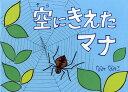 繪本, 幼兒書籍, 圖鑑 - 空にきえたマナ
