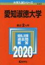 愛知淑徳大学 2020年版