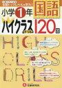 国語ハイクラスドリル120回 小学1年