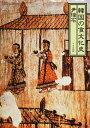 韓国の食文化史