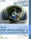 Ulead DVD MovieWriter 6オフィシャルガイドブック ハイビジョン映像対応DVD-Video作成のための定番オーサリングツール公認解説書