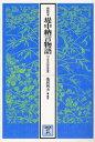 堤中納言物語 高松宮本 国立歴史民俗博物館蔵