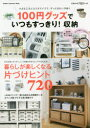 RoomClip商品情報 - 100円グッズでいつもすっきり!収納 小さな工夫とカスタマイズで、ずっときれいが続く