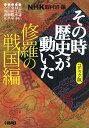 NHKその時歴史が動いた コミック版 修羅の戦国編