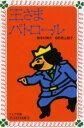 繪本, 幼兒書籍, 圖鑑 - 王さまパトロール