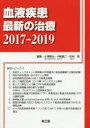血液疾患最新の治療 2017-2019