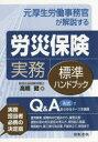 元厚生労働事務官が解説する労災保険実務標準ハンドブック