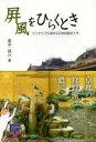 風をひらくとき どこからでも読める日本絵画史入門
