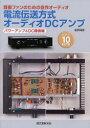 電流伝送方式オーディオDCアンプ 音楽ファンのための自作オーディオ パワーアンプ&DC録音編