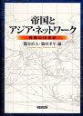 書, 雜誌, 漫畫 - 帝国とアジア・ネットワーク 長期の19世紀