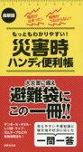 災害時ハンディ便利帳 最新版 もっともわかりやすい! 電気が止まった!携帯がつながらない!