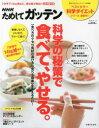NHKためしてガッテン科学の秘策で食べて、やせる。 ラク〜に続く!我慢いらずのダイエット術
