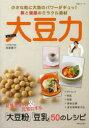 大豆力 小さな粒に大地のパワーがギュッ!美と健康のミラクル食材 女性をきれい&元気にする「大豆粉」「豆乳」50のレシピ
