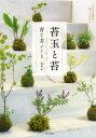 苔玉と苔育て方ノート 小さな自然を暮らしの中に