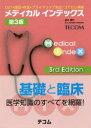 メディカルインデックス CBT・国試・卒試・プライマリケア対応/コアカリ準拠