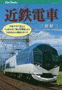 近鉄電車 大軌デボ1形から「しまかぜ」「青の交響曲」まで100年余りの電車のすべて