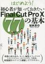 はじめよう!初心者が知っておきたいFinal Cut Pro 10 77の基本