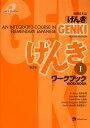 初級日本語〈げんき〉ワークブック 1