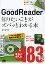 GoodReader知りたいことがズバッとわかる本
