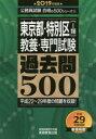 東京都 特別区〈1類〉教養 専門試験過去問500 2019年度版