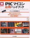 PICマイコン応用ハンドブック 18ピンの小さなマイコンPIC16F84Aを中心とした珠玉の実例集!!