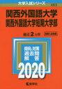 関西外国語大学 関西外国語大学短期大学部 2020年版