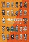 けものフレンズBD(ブルーレイディスク)付オフィシャルガイドブック 1