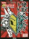 地獄のベーシック・トレーニング・フレーズ 速弾きをやさしく解説するビギナー向け教速本の決定版!