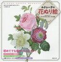 ルドゥーテの花ぬり絵 心がやすらぐ…好きな色で楽しむ美しい花の図鑑