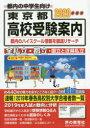 東京都高校受験案内 2020年度用