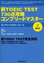 新TOEIC TEST730点攻略コンプリートマスター