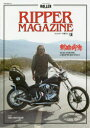 RIPPER MAGAZINE 斬捨御免OLD SCHOOL CHOPPERS ONLY 14