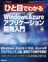 �Ҥ��ܤǤ狼��Windows Azure���ץꥱ�������ȯ����