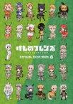 けものフレンズBD(ブルーレイディスク)付オフィシャルガイドブック 2